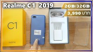 พรีวิว Realme C1 2019 สีใหม่ + เพิ่มความจุ 2 เท่าราคาเท่าเดิม!