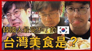 弱脾胃韓國人第一次吃台灣的麻油雞和臭豆腐後說的第一句話是?