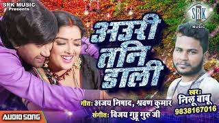 Awari Tani Dali | Nilu Babu | Superhit Bhojpuri Song