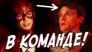 ВСЁ  НЕ ТО, ЧЕМ КАЖЕТСЯ! [Обзор 4-ой серии] / Флэш l The Flash