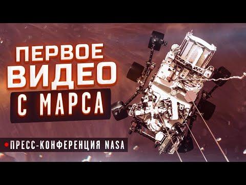 ?Смотрим первое видео с Марса | ПРЯМОЙ ЭФИР | Пресс-конференция НАСА