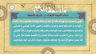 دعاء السيدة فاطمة الزهراء ( ع ) في يوم الجمعة - بصوت القارئ الخطيب الحسيني عبدالحي آل قمبر