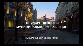 """ОП """"Государственное и муниципальное управление"""" НИУ ВШЭ"""