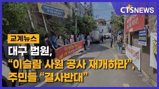 """대구 법원, """"이슬람 사원 공사 재개하라"""", 주민들 """"…"""