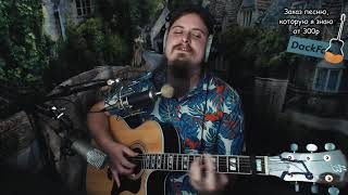 🎸Утренний Павел распевается. Любимые песни 🎵 для всех Уважаемых 🤘 Живая музыка под гитару онлайн♬