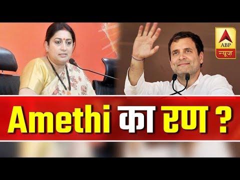 Rahul vs Smriti: BJP Hopes To Sweep Amethi Seat In LS Poll   ABP News