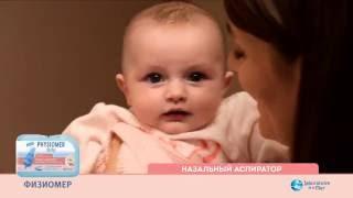 видео Детские назальные аспираторы (отсасыватели соплей) — обзор: цены и отзывы мам, какой соплеотсос лучше купить