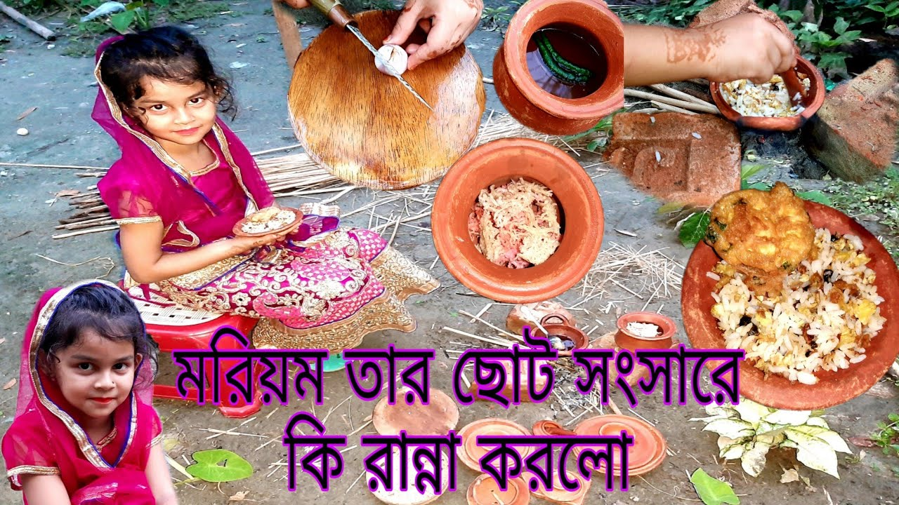 মরিয়ম তার ছোট সংসারে আজ কি  রান্না করলো/puran dhakar vlog mim