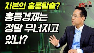 홍콩탈출? 홍콩경제는 정말 무너지고 있을까? 한국 언론은 정확한 뉴스를 내보내고 있나? | 전병서 소장 | 815머니톡