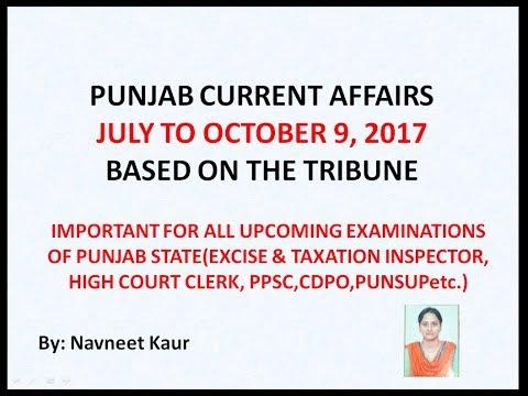 PUNJAB CURRENT AFFAIRS July to October, CURRENT AFFAIRS 2017, GENERAL AWARENESS PUNJAB, LATEST GK,GK