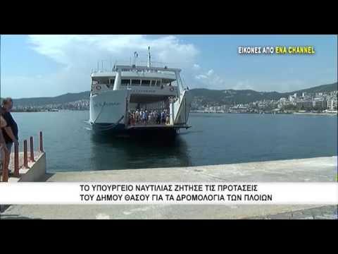 Το υπουργείο ναυτιλίας ζήτησε τις προτάσεις του δήμου Θάσου για τα δρομολόγια των πλοίων