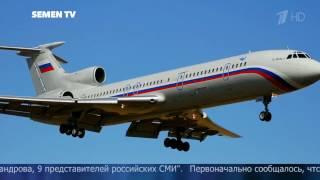 Крушение самолёта Ту 154 25.12.16 в Сочи