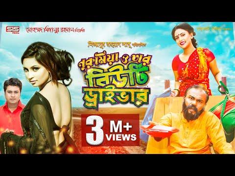 Nuru Mia o Tar BEAUTY DRIVER | Bangla Full Movie | Fazlur Rahman Babu | Camelia Ranga | SIS Media