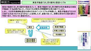 【2017/08/09金八アゴラ】(1/6)積水ハウス、地面師被害 thumbnail