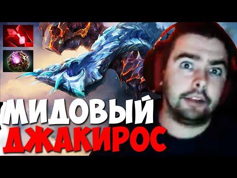СТЕРЙ ТЕСТИТ МИДОВОГО ДЖАКИРО // ЛУЧШИЙ КОНТРПИК ЛАНСЕРУ?