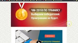 ЧМ 2018 отзыв на 1 урок  Чемпионат по трафику