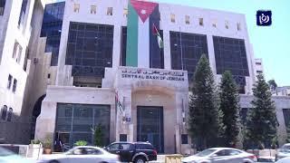 البنك المركزي يؤكد عدم وجود بنوك متعثرة في الأردن - (20-1-2019)