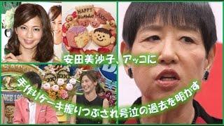 安田美沙子、アッコに手作りケーキ握りつぶされ号泣の過去を明かす タレ...
