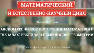 видео Аксиомы биологии по Б.М. Медникову