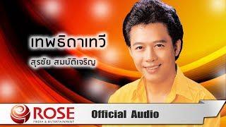 เทพธิดาเทวี - สุรชัย สมบัติเจริญ (Official Audio)