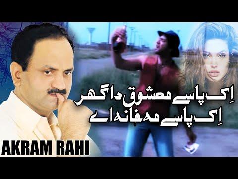 Ik Paasey Mashuq Da Ghar - Akram Rahi