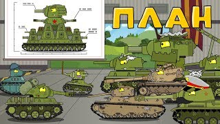 План Мультики про танки