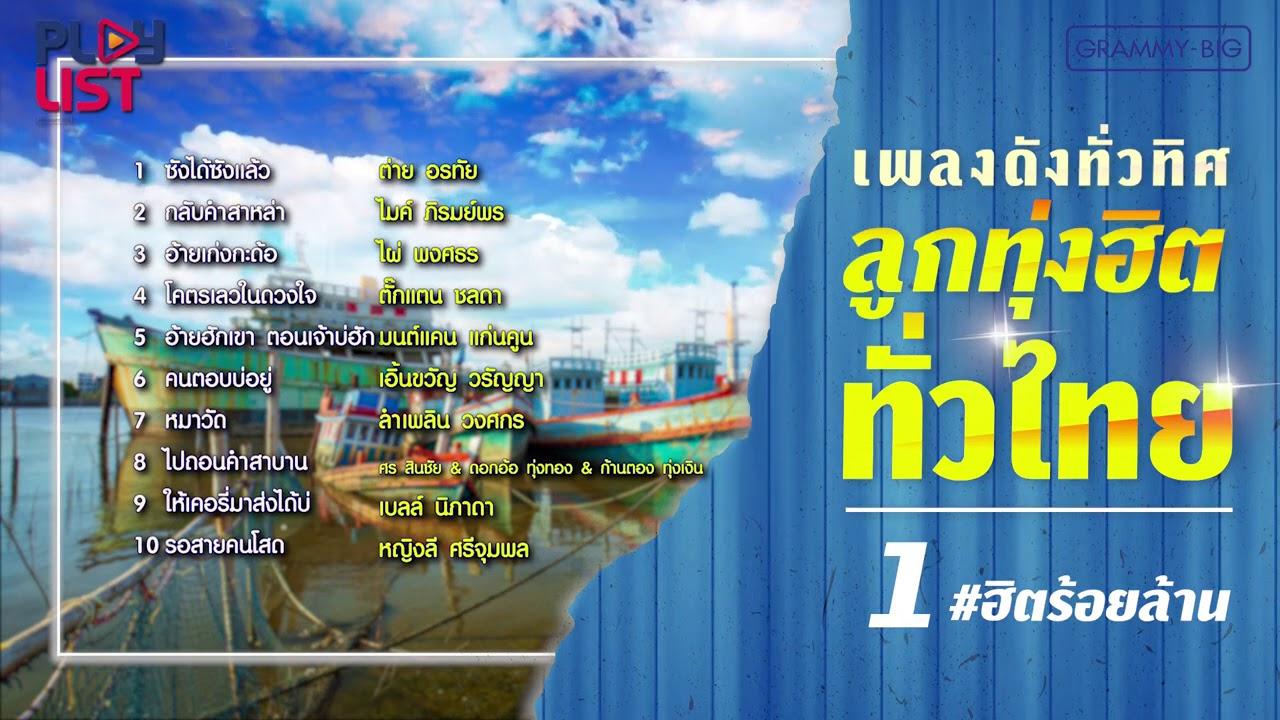 เพลงดังทั่วทิศ ลูกทุ่งฮิตทั่วไทย #ฮิตร้อยล้าน 1   ซังได้ซังแล้ว , กลับคำสาหล่า , อ้ายเก่งกะด้อ ฯ