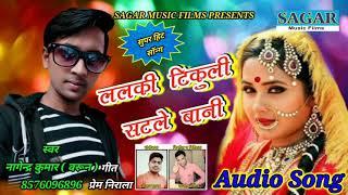 Hariyar Tikuli Chatakar Tikuli Satale Bani#ललकी टिकुली चटकार टिकुली सटले बा#Nagendra Kumar ( Varun)