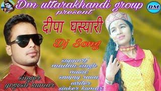 New Uttrakhandi Deepa Ghasyari दीपा घस्यारी Singer Yogesh Kumar 2019