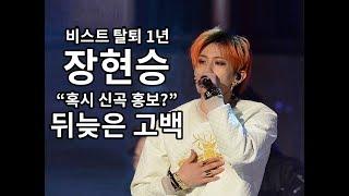 """""""혹시 신곡(HOME) 홍보?"""" 장현승(Jang Hyun seung), 비스트(BEAST) 탈퇴 1년만에 사…"""