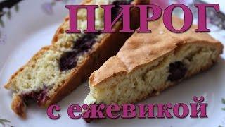Рецепт Пирог с ежевикой (любой ягодой) Легко и просто приготовить