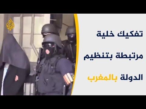 المغرب يعلن تفكيك خلية مرتبطة بتنظيم الدولة  - نشر قبل 2 ساعة
