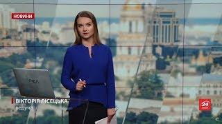 Випуск новин за 11:00: Вибух в Умані