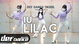 [def] 아이유 IU - 라일락 LILAC 안무 커버댄스ㅣNo.1 댄스학원 Def Kpop Dance Cover 데프 아이돌 프로젝트월말평가