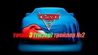 Тачки 3 Официальный (тизер) трейлер №2, На Русском языке!!!