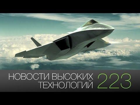 Новости высоких технологий #223: гиперзвуковые авиалайнеры и умный свитер Samsung
