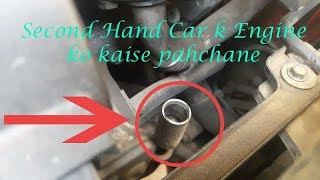 how to check second hand/used car engine before buy in Hindi