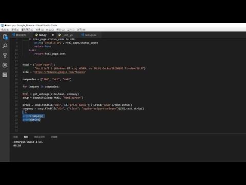 [VS code筆記#3] 用Python硬幹網頁爬蟲 - Google Finance為例 - YouTube