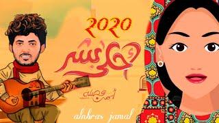 احلى بشر |ايمن قصيلة |تراث يمني اصيل | 2020 خيال