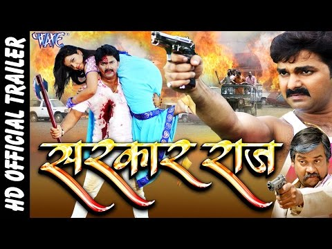 Sarkar Raj || Bhojpuri Movie Trailer ||...