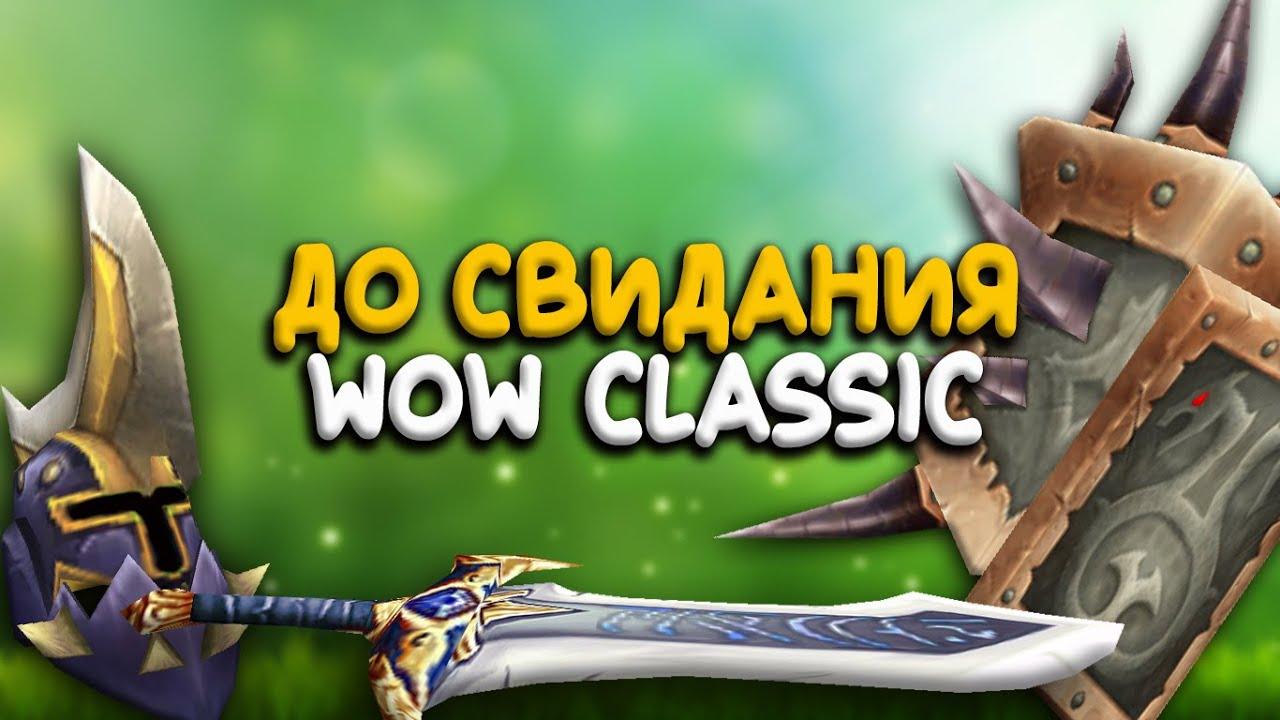 До свидания WoW Classic...