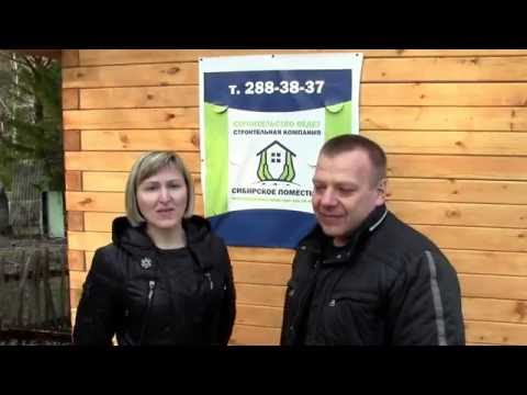 Отзыв о строительстве дома 6х9 Пугачево  Сибирское поместье