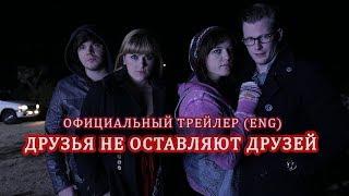Друзья не оставляют друзей (2017) Трейлер к фильму (ENG)