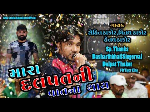 Download Mara Dalpat Ni Vat Na Thay ll Rohit Thakor ll Live 2018 Singerva