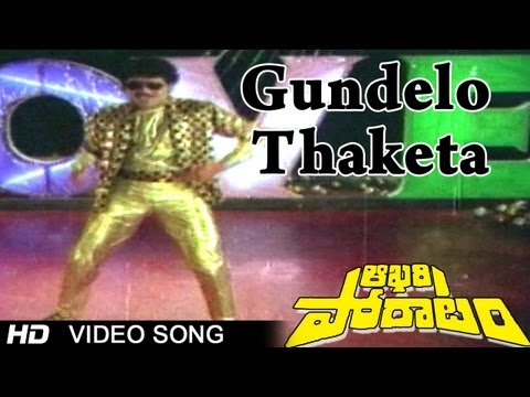 Aakhari Poratam Movie   Gundelo Thaketa Video Song   Nagarjuna, Sridevi, Suhasini