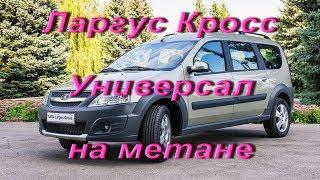 Новый Ларгус Кросс/Универсал 2019 на метане! Largus Cross CNG 2019. Обзор автомобиля. Плюсы, минусы.