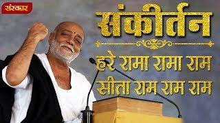 हरे रामा रामा राम, सीता राम राम राम । मोरारी बापू । संकीर्तन