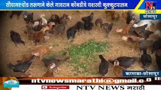 सोलापूर - करमाळा - केम येथील सौदागर दोंड तरुणाने केले गावरान कोंबडीचे यशस्वी कुक्कुटपालन