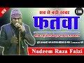 Mujhe Ye Batao Nadeem Raza Faizi 2018 New Naat