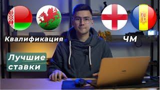 Беларусь Уэльс прогноз Англия Андорра прогноз